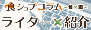 食ジョブコラム~食✕職~ ライター紹介