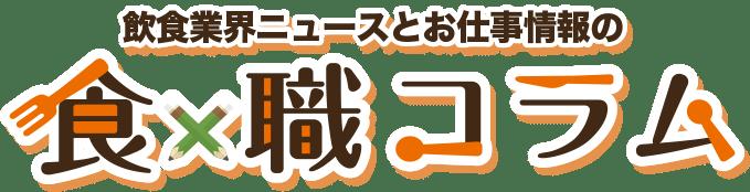 食✕お仕事の情報満載!『食✕職コラム』   【梅田】「オイシイもの横丁」ランチの楽しみ方攻略ガイド