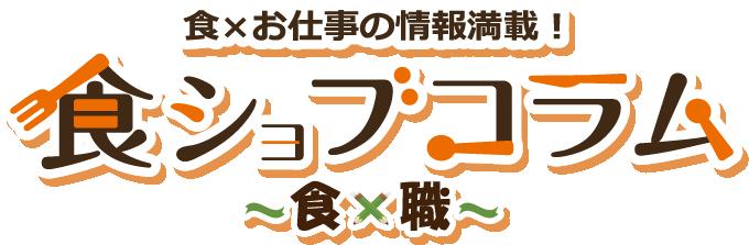 食✕お仕事の情報満載!『食ジョブコラム~食✕職~』   2019   4月