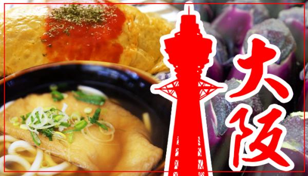 飲食業界で働くなら知っておきたい!大阪の食文化