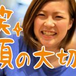 接客で「魅力的な笑顔」の作り方|笑顔の大切さを知って接遇力を磨こう!