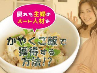 """優れた主婦のパート人材を""""かやくご飯""""で獲得する方法!?"""