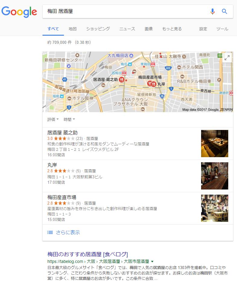 「梅田 居酒屋」で通常の検索をした場合