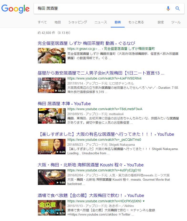 「梅田 居酒屋」で動画検索をした場合