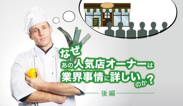 なぜあの人気飲食店オーナーは、業界事情に詳しいのか(後編)