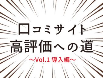 口コミサイト高評価への道~Vol1.導入編~