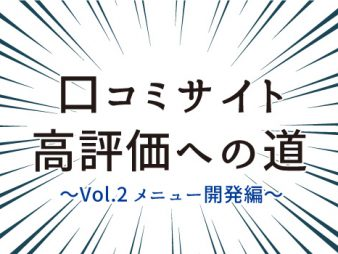 口コミサイト高評価への道~Vol2.メニュー開発編~