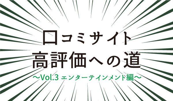 口コミサイト高評価への道~Vol3.エンターテインメント編~