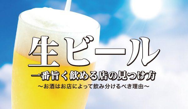 「生ビール」が一番旨く飲める店の見つけ方~お酒はお店によって飲み分けるべき理由~