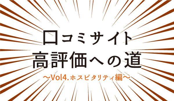 口コミサイト高評価への道~Vol4.ホスピタリティ編~