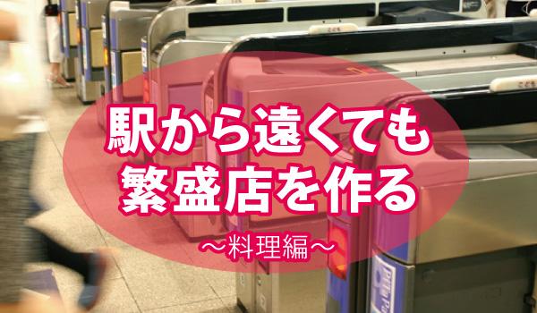最寄駅から外れにあっても繁盛店を作るノウハウ~料理編~