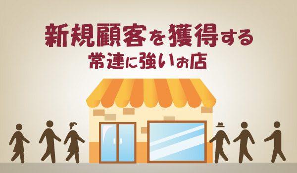 常連に強いお店が、新規顧客を獲得するテクニック