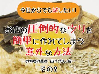 今日からでも試したい、お店の圧倒的なウリを簡単に作れてしまう意外な方法~お料理の基礎・出汁(だし)編~②