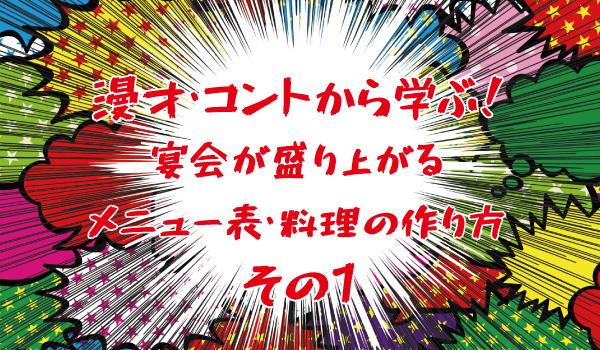 コラム127『漫才・コントから学ぶ!宴会が盛り上がる、メニュー表・料理の作り方①』【タイトル】