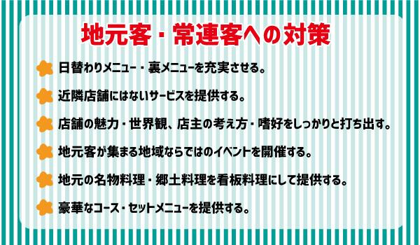 コラム152『大阪・黒門市場に、京都・錦市場、神戸・南京町。観光客が増える名所で、飲食店が失敗しがちな集客のワナ』⑤【②】