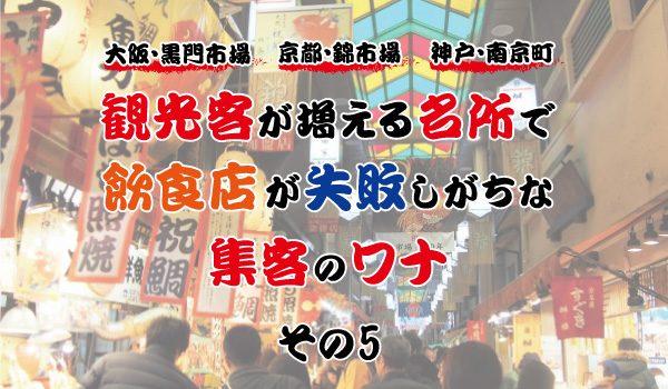 コラム152『大阪・黒門市場に、京都・錦市場、神戸・南京町。観光客が増える名所で、飲食店が失敗しがちな集客のワナ』⑤【タイトル】