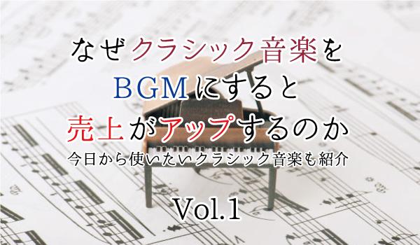 なぜクラシック音楽をBGMにすると売上がアップするのか~はじめての人でも、今日から使いたいクラシック音楽も紹介~①