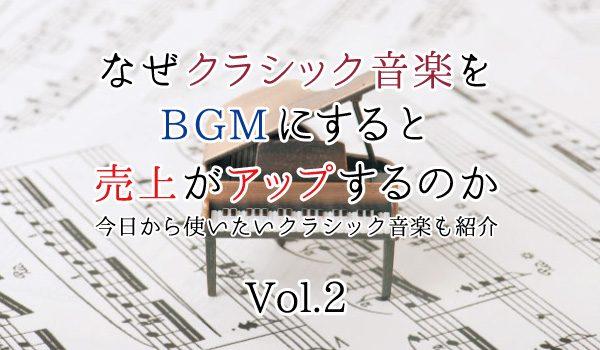 なぜクラシック音楽をBGMにすると売上がアップするのか~はじめての人でも、今日から使いたいクラシック音楽も紹介~②