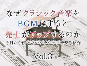 なぜクラシック音楽をBGMにすると売上がアップするのか~はじめての人でも、今日から使いたいクラシック音楽も紹介~③