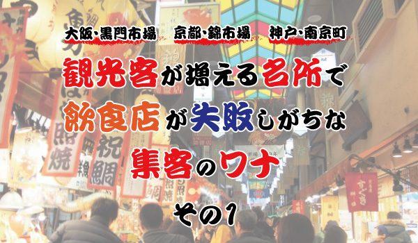 大阪・黒門市場に、京都・錦市場、神戸・南京町。観光客が増える名所で、飲食店が失敗しがちな集客のワナ①