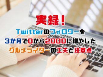 【無課金】実録!Twitterのフォロワーを3か月で0から2000に増やしたグルメライターの工夫と注意点