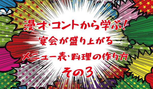 コラム129「漫才・コントから学ぶ!宴会が盛り上がる、メニュー表・料理の作り方③」【タイトル】