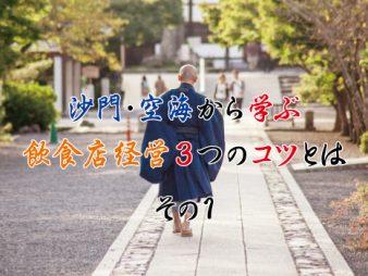 コラム156『沙門・空海から学ぶ、飲食店経営3つのコツとは』①【タイトル】