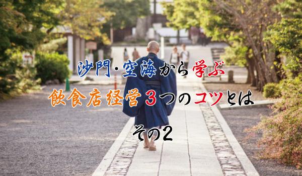 コラム157『沙門・空海から学ぶ、飲食店経営3つのコツとは』②【タイトル】