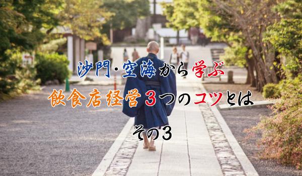 コラム158『沙門・空海から学ぶ、飲食店経営3つのコツとは』③【タイトル】