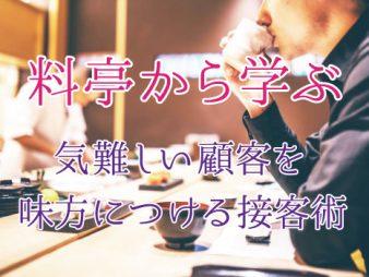 コラム173『料亭から学ぶ、気難しい顧客を味方につける接客術』【タイトル】