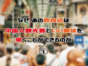 『なぜ、あの飲食店は中国人観光客(訪日外国人)といい関係を築くことができるのか』①【タイトル】