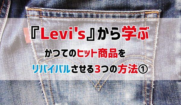 『Levi's(リーバイス)』の「Silver-Tab-(シルバータブ)」から学ぶ飲食店経営術。かつてのヒット商品をリバイバルさせる3つの方法①【タイトル】