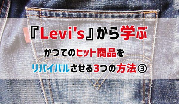 『Levi's(リーバイス)』の「Silver-Tab-(シルバータブ)」から学ぶ飲食店経営術。かつてのヒット商品をリバイバルさせる3つの方法③【タイトル】
