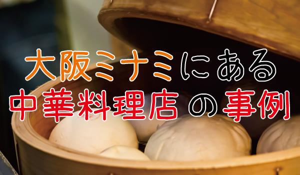 『なぜ、あの飲食店は中国人観光客(訪日外国人)といい関係を築くことができるのか』②【①】