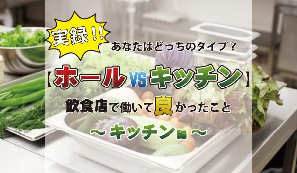 【ホールVSキッチン】実録!あなたはどっちのタイプ?飲食店で働いて良かったこと~キッチン編~【タイトル】