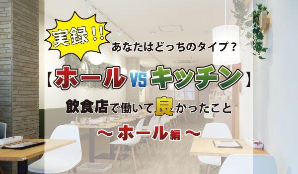 【ホールVSキッチン】実録!あなたはどっちのタイプ?飲食店で働いて良かったこと~ホール編~【タイトル】