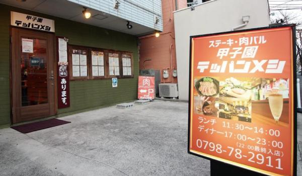 【実録】夢を実現させた人気の飲食店オーナーが語る!成功するために歩んだ経緯と結果~前編