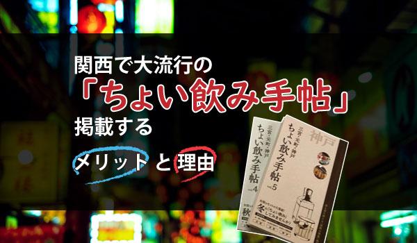 【特別感と割安感で新規を狙え!】関西で大流行の「ちょい飲み手帳」掲載するメリットと理由【タイトル】