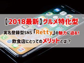 【2018最新】グルメ特化型・実名登録型SNS「Retty」の魅力に迫る!飲食店にとってのメリットとは?【タイトル】