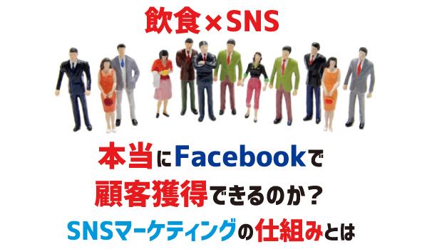 本当にFacebookで顧客獲得できるのか?飲食SNSマーケティングの仕組みとは