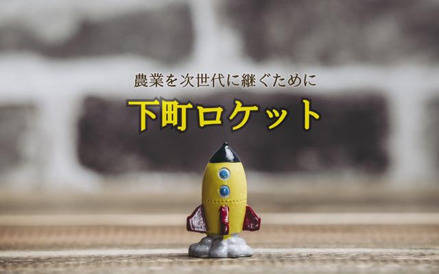 """【実録】 大阪の""""下町ロケット""""⁉父の「情けない」という思いが生んだ『次世代農業』 -前編-【サムネ】"""
