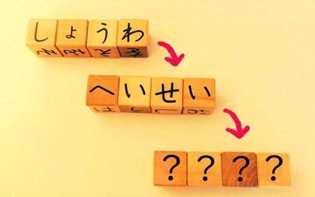 「平成」最後の冬に流行グルメを振り返る![1989年~2018年]
