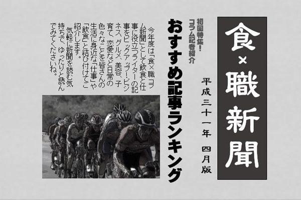 2019年4月号!食×職コラム新聞 │おすすめ記事ランキング&記者紹介