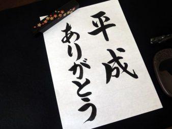 【人気ランキング】平成で飲食人にもっとも読まれた食ジョブコラム~食✕職~TOP5