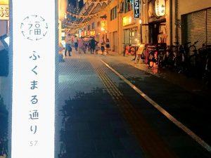 大阪福島に新しいグルメ通り誕生「ふくまる通り 57」が2019年5月15日オープン!