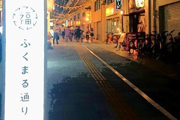 福島の新グルメ通り「ふくまる通り57」がオープン!