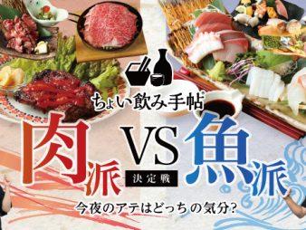 肉VS魚コラム画像