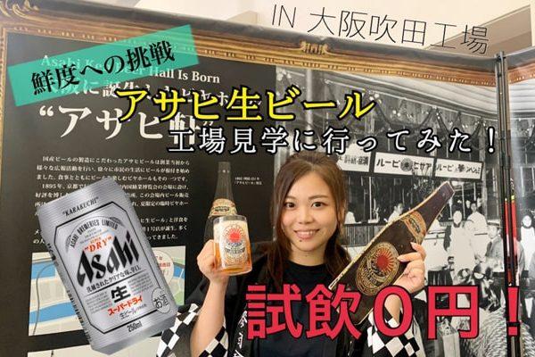 夏はビール!無料試飲できるアサヒの工場見学に行ってみた!