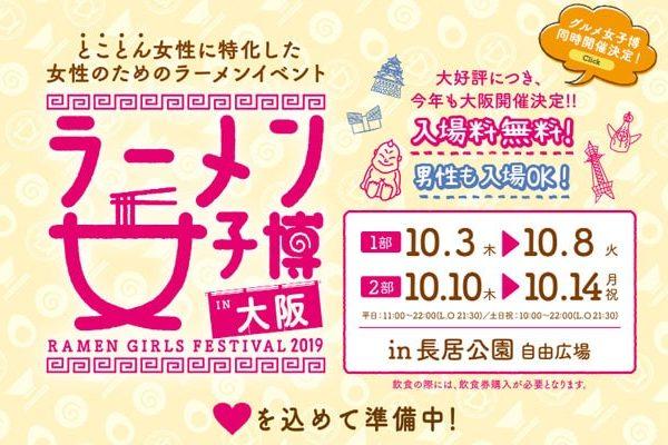 【イベント情報】ラーメン女子博が 2019年10月大阪で開催!|グルメニュース