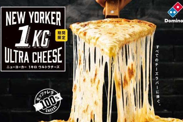 ドミノ・ピザ攻めの戦略!1キロウルトラチーズが流行る理由